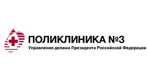 <b>ФГБУ «Поликлиника №3» Управления делами Президента РФ</b>