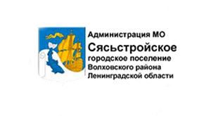 <b>Администрация муниципального образования «Сясьстройское городское поселение»</b>